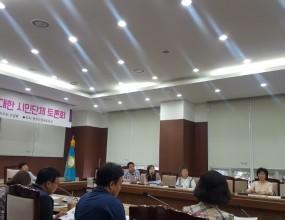미투운동과 여성인권에 대한 시민단체 토론회 -시청 모임방-