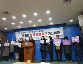 2018년 3월 8일(목) / 원주시청브리핑룸 안희정 권력형 성폭력 범죄 사건에 대한 엄중한 법적 처벌 촉구를 위한 기자회견